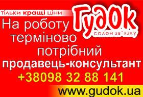 Терміново потрібний продавець- консультант в м. Борислав