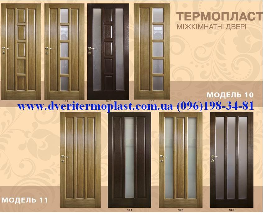 двері термопласт Дрогобич, двері міжкімнатні Дрогобич, вікна куплю Дрогобич