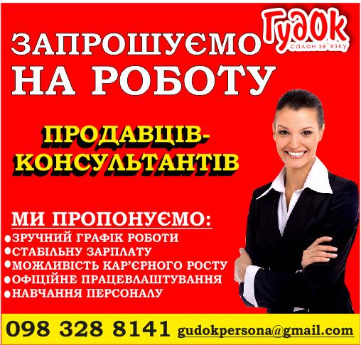 Потрібен продавець-консультант в м. Борислав