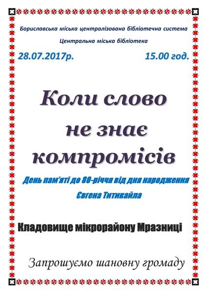 День пам'яті від дня народження Євгена Титикайла